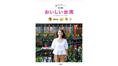 【舞川あいく】宝島社「舞川あいく責任編集 おいしい台湾」