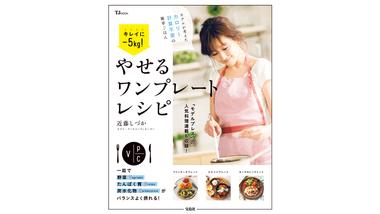 【近藤しづか】宝島社「キレイに-5kg!やせるワンプレートレシピ」