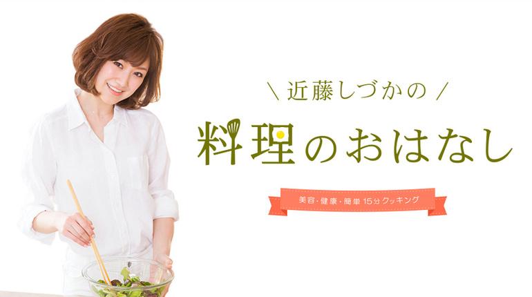【近藤しづか】FRESH!byAbemaTV「料理のおはなし」#12