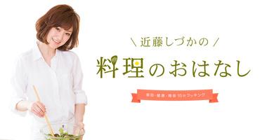 【近藤しづか】FRESH!byAbemaTV「料理のお…