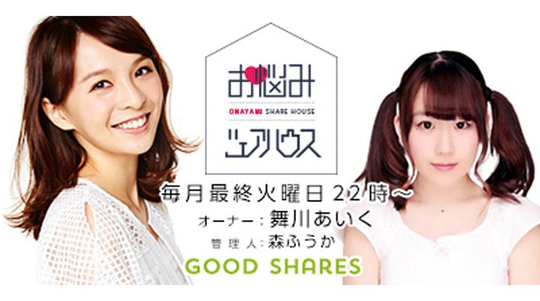 【舞川あいく】FRESH!byAbemaTV「舞川あいくのお悩みシェア…