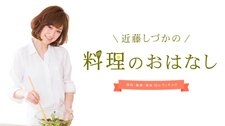 【近藤しづか】FRESH!byAbemaTV「料理のおはなし」#14