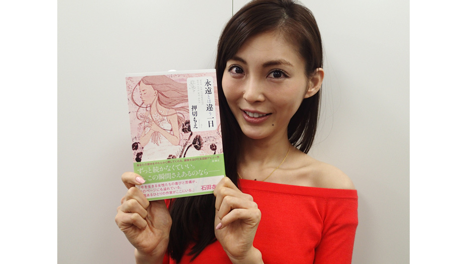 【押切もえ】初の連作短篇集「永遠とは違う一日」の発売を発表
