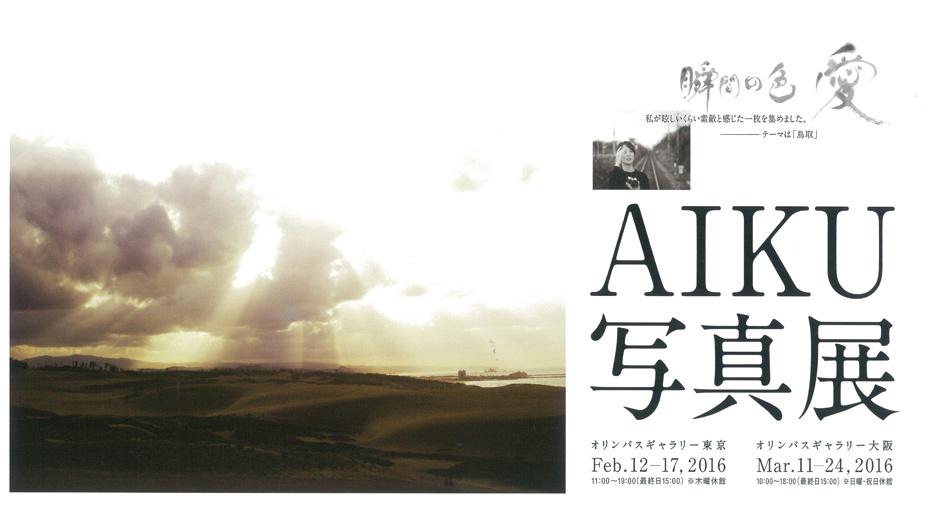 【舞川あいく】自身4度目となる写真展「瞬間の色~愛~」の開催を発表