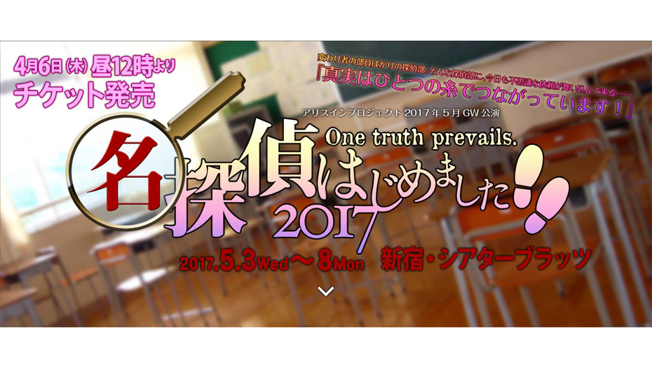 【梶谷桃子・長谷川愛里】舞台「名探偵はじめました!2017」出演決定!