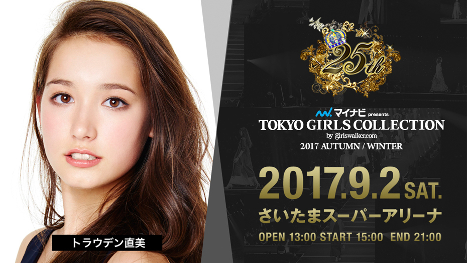 【トラウデン直美】東京ガールズコレクション2017AW出演決定!