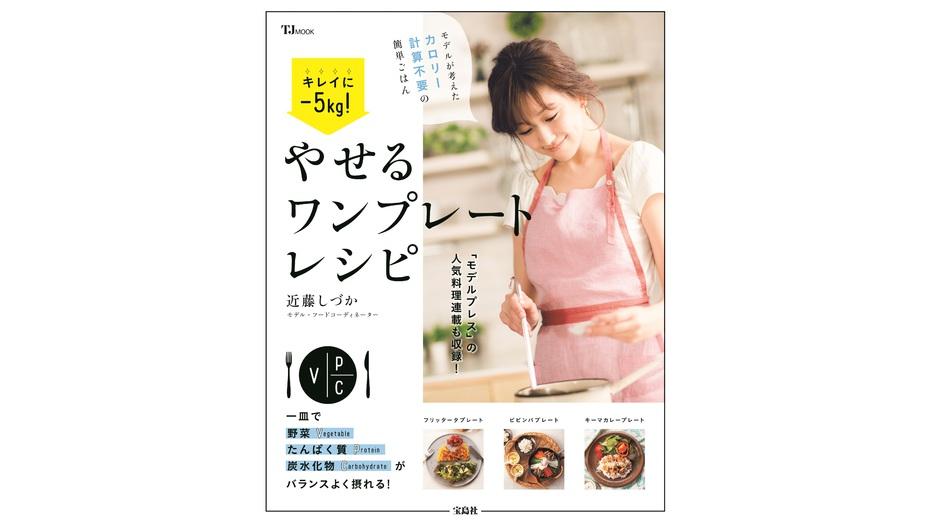 【近藤しづか】初のレシピ本、宝島社「キレイに-5kg!やせるワンプレートレシピ」刊行!
