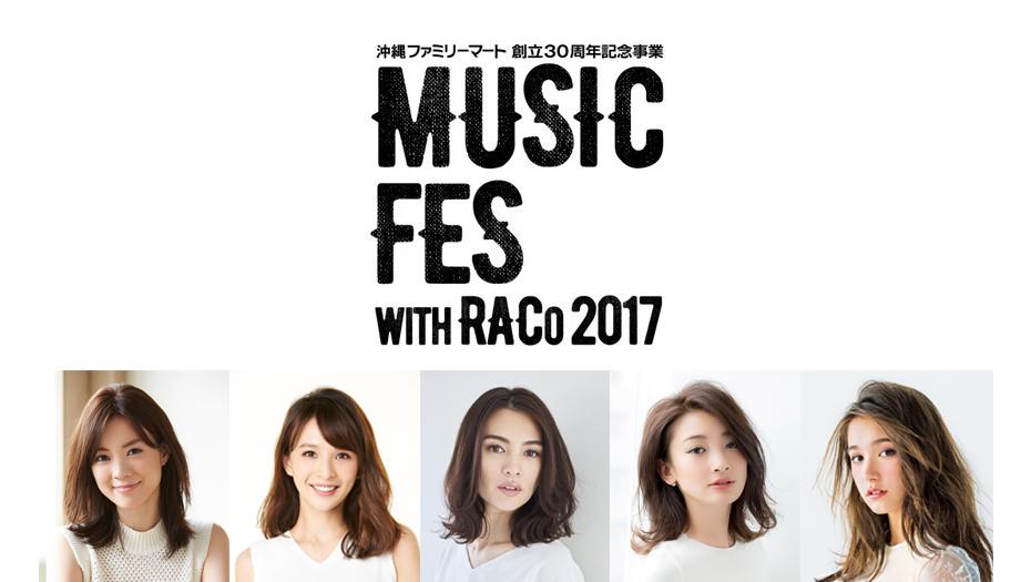 【渡辺知夏子・舞川あいく・里海・安座間美優・トラウデン直美】MUSIC FES with RACo2017出演決定!