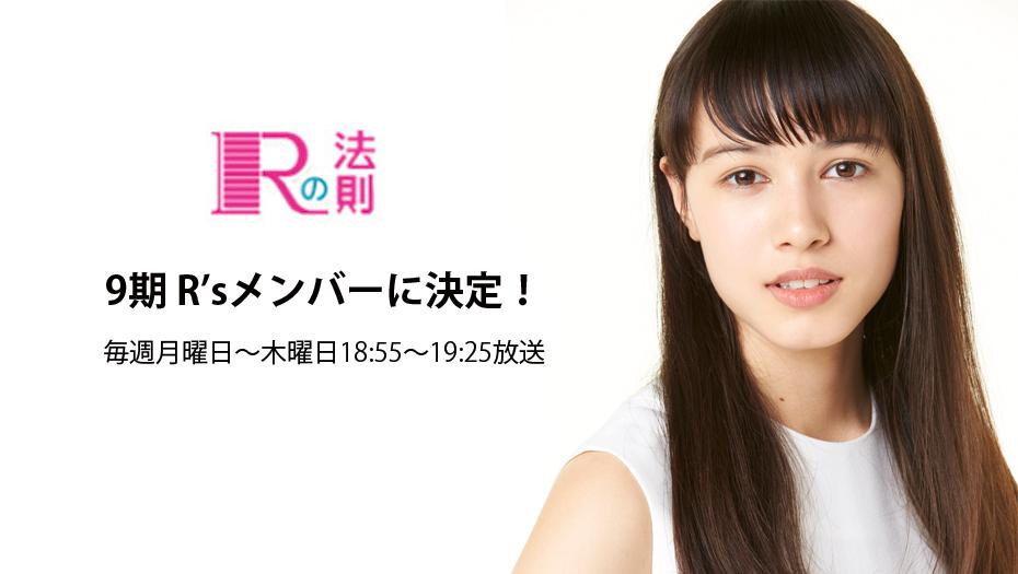 【レイモンド愛華】NHK「Rの法則」9期R'sメンバーに決定!