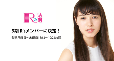 【レイモンド愛華】NHK「Rの法則」9期R'sメ…