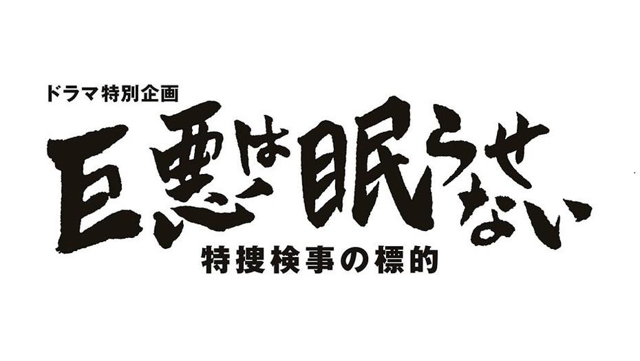 【安座間美優】テレビ東京「巨悪は眠らせない 特捜検事の標的」に出演決定!