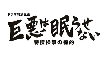 【安座間美優】テレビ東京「巨悪は眠らせな…
