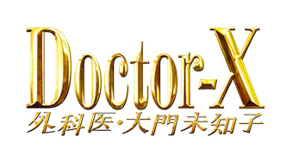 【近藤しづか】テレビ朝日「ドクターX ~外科医・大門未知子~」に出演決定!