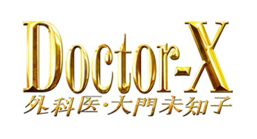 【近藤しづか】テレビ朝日「ドクターX ~外…