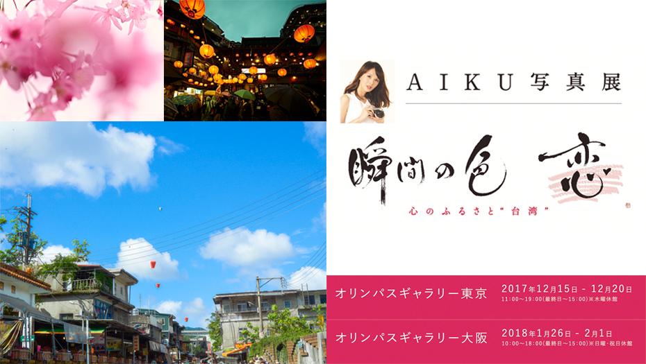 【舞川あいく】写真展開催決定!AIKU写真展「瞬間の色~恋~」