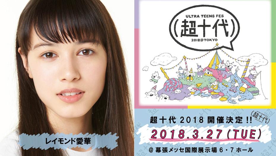 【レイモンド愛華】超十代 - ULTRA TEENS FES - 2018@TOKYO出演決定!