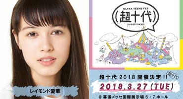 【レイモンド愛華】超十代 - ULTRA TEENS F…