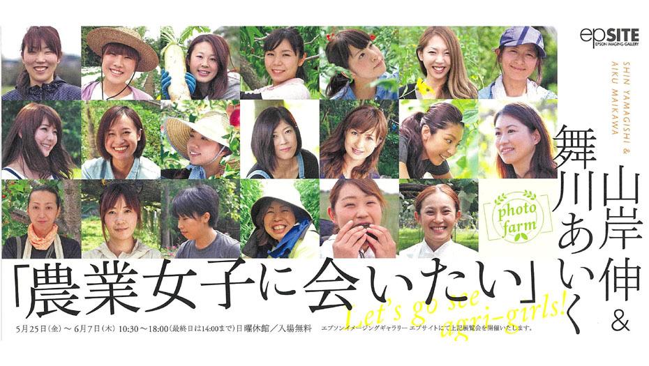 【舞川あいく】山岸伸&舞川あいく写真展「農業女子に会いたい」開催決定!!
