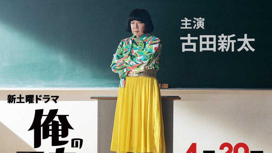 【宮部のぞみ】日本テレビ「俺のスカート、…