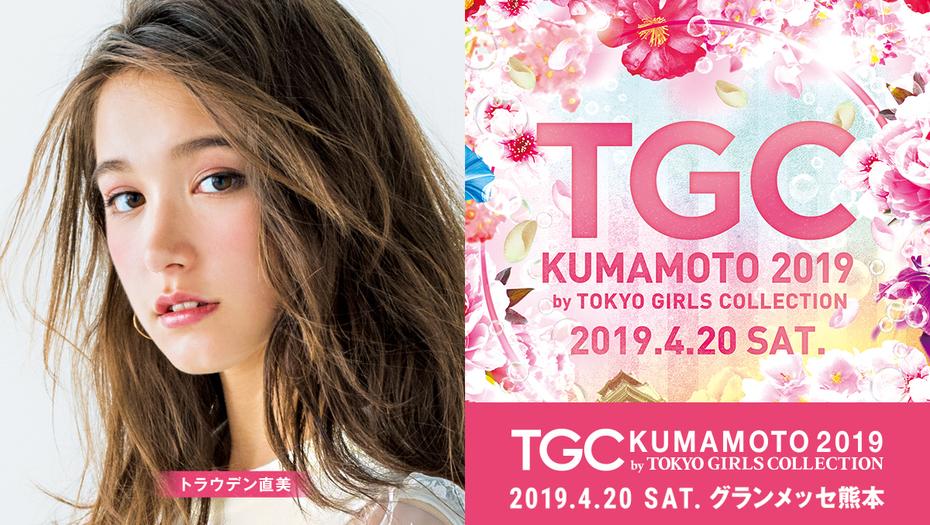 【トラウデン直美】 TGC熊本2019 に出演決定!!