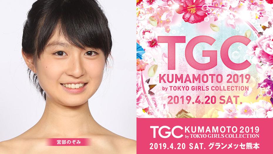 【宮部のぞみ】 TGC熊本2019 に出演決定!!