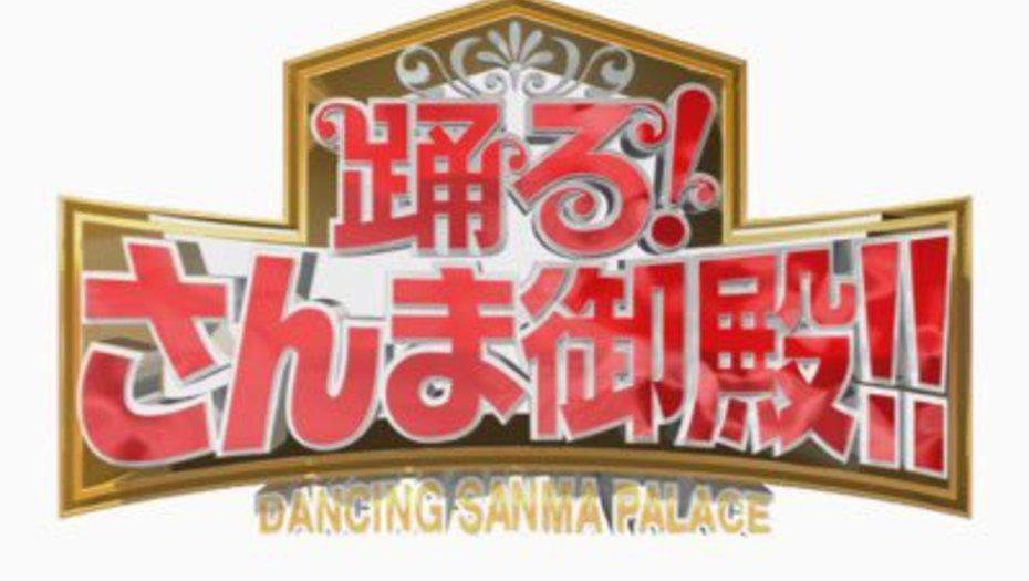 【押切もえ】4/23 NTV「踊る!さんま御殿!!」に出演します