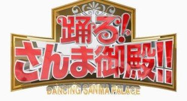 【押切もえ】4/23 NTV「踊る!さんま御殿…