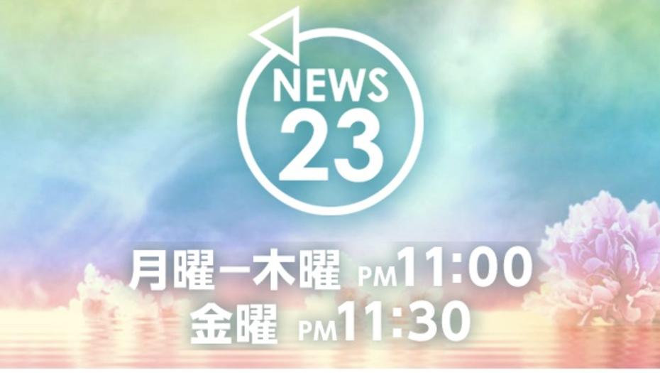 【トラウデン直美】4/30 TBS「NEWS23」拡大SP『平成最後の日 未来の日本は…』に出演します