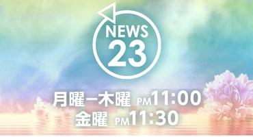 【トラウデン直美】4/30 TBS「NEWS23」拡…