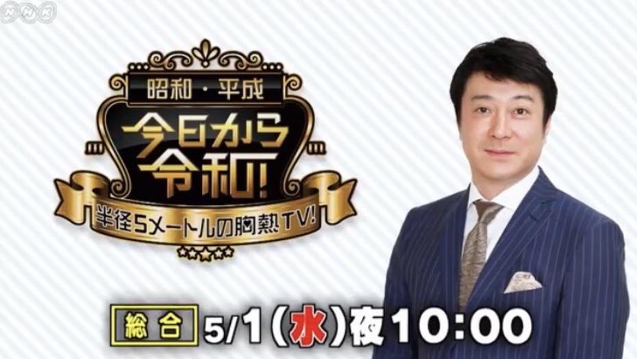 【トラウデン直美】5/1 NHK総合「昭和・平成・今日から令和『半径5メートルの胸熱TV!』」に出演します
