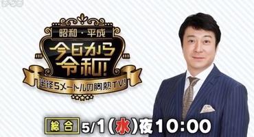【トラウデン直美】5/1 NHK総合「昭和・平…