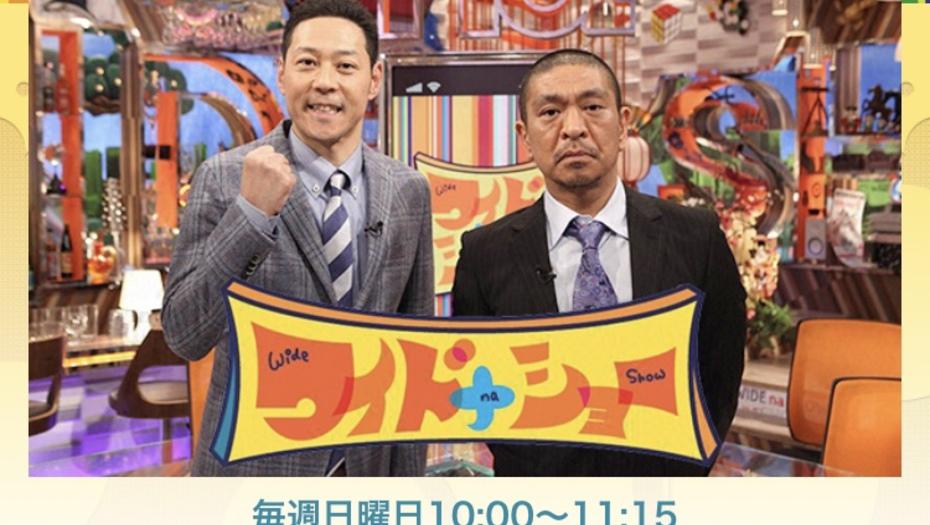 【トラウデン直美】5/26 CX「ワイドナショー」に出演します