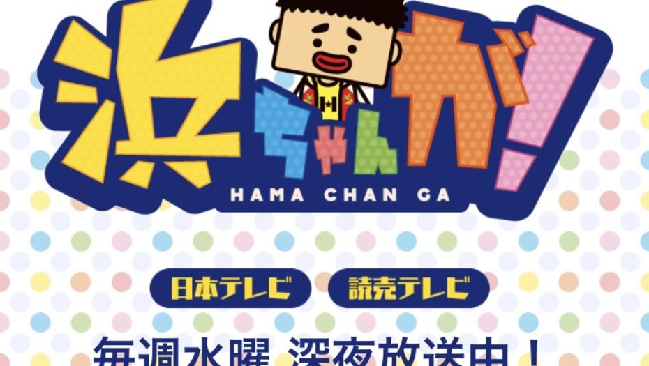 【安座間美優】5/22 YTV「浜ちゃんが!」に出演します