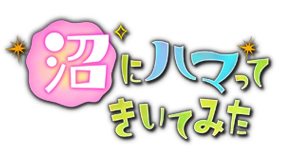 【トラウデン直美】6/17 NHK Eテレ「沼にハマってきいてみた」に生放送で出演します