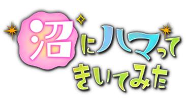【トラウデン直美】6/17 NHK Eテレ「沼に…