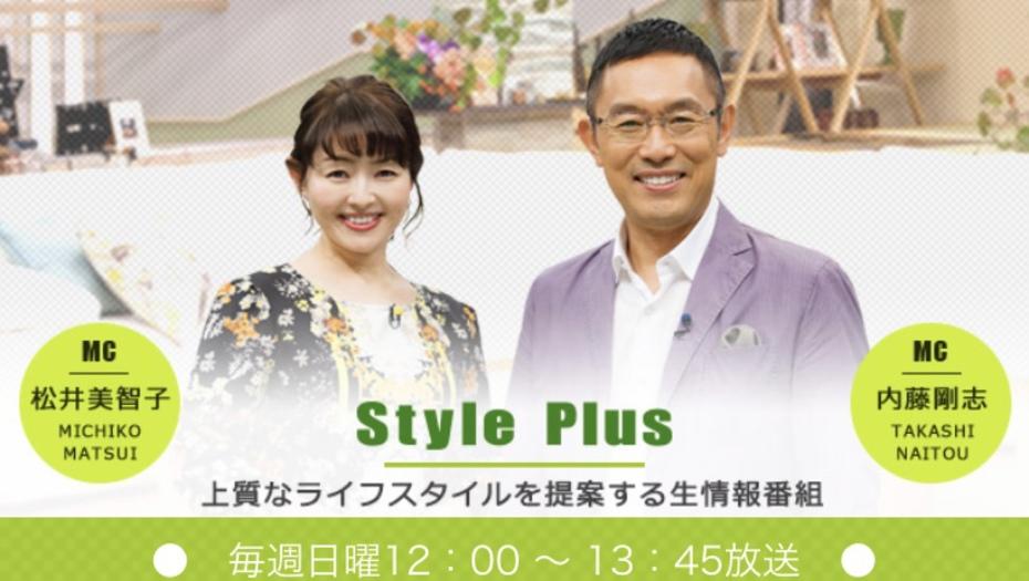 【押切もえ】6/16 東海テレビ「スタイルプラス」に生放送で出演します