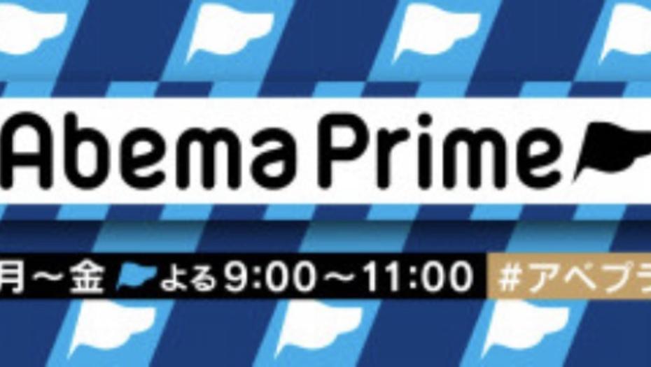 【トラウデン直美】6/18 AbemaTV「AbemaPrime」に生放送で出演します