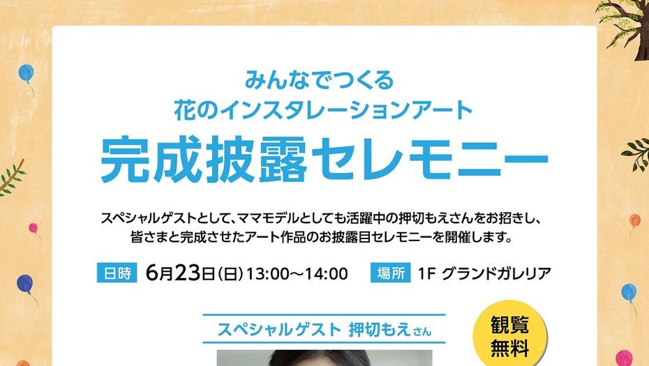 【押切もえ】6/23  マークイズみなとみらい 開業6周年記念イベントに出演します!