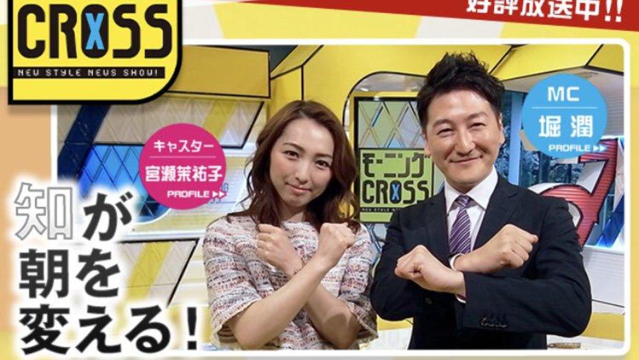 【トラウデン直美】7/9 TOKYO MX「モーニングクロス」に生放送で出演します
