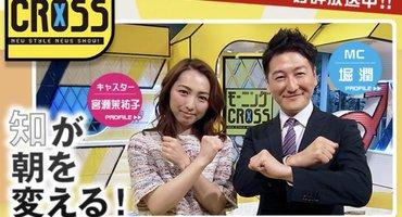 【トラウデン直美】7/9 TOKYO MX「モーニ…