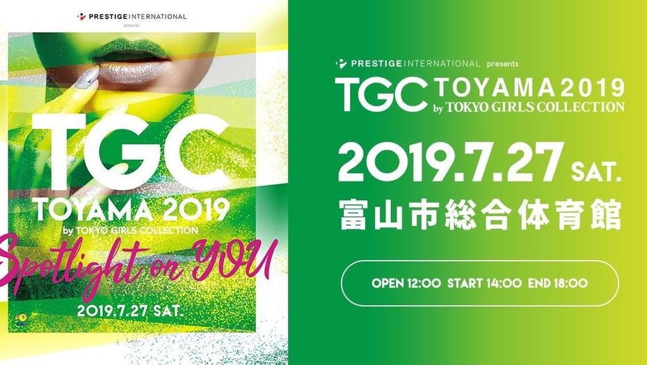【トラウデン直美】 7/27 TGC TOYAMA 2019 に出演します!!