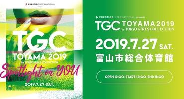 【トラウデン直美】 7/27 TGC TOYAMA 2019…
