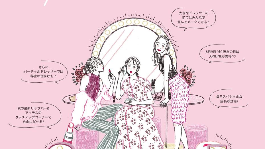 【トラウデン直美】 8/3 HANKYU BEAUTY ST…