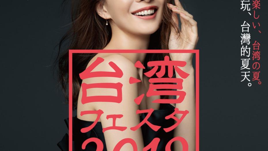 【舞川あいく】 7/27 台湾フェスタ 2019  オープニングセレモニーに出演します!!
