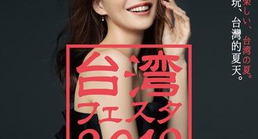 【舞川あいく】 7/27 台湾フェスタ 2019  …