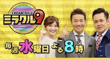 【トラウデン直美】8/7 EX「ミラクル9  2…