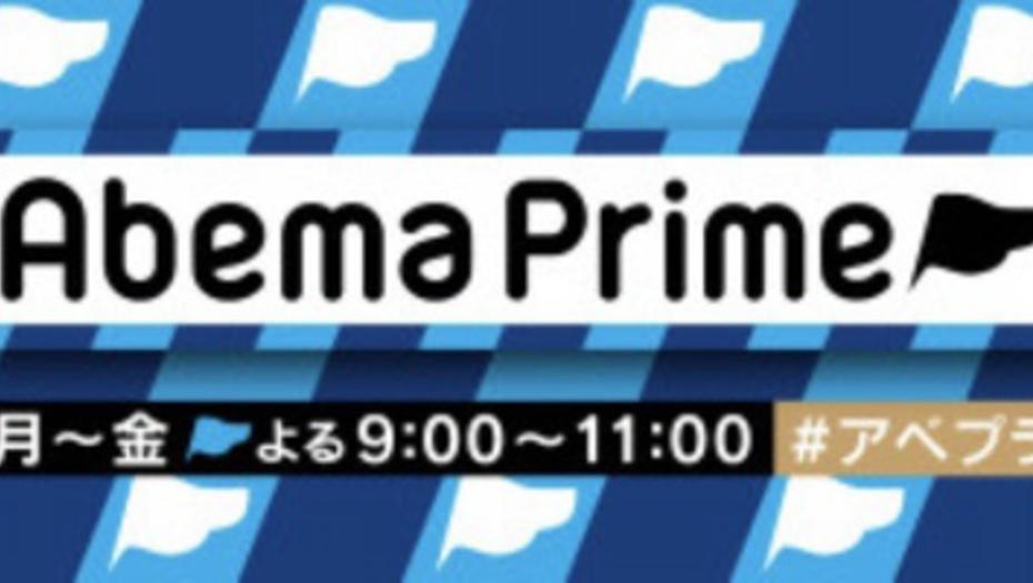 【トラウデン直美】9/3 AbemaTV「AbemaPrime」に生放送で出演します