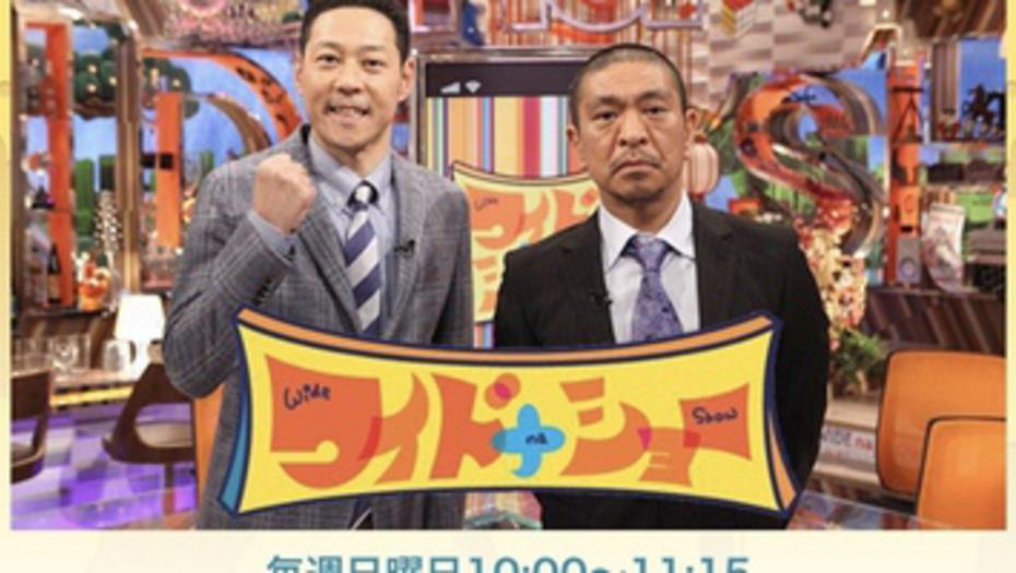【トラウデン直美】9/15 CX「ワイドナショー」に出演します