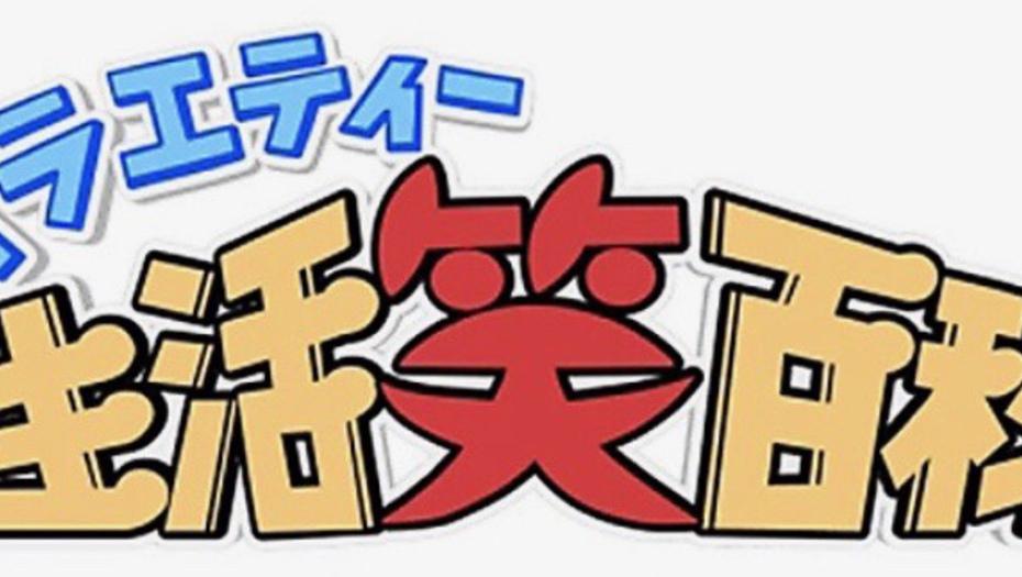 【トラウデン直美】9/28 NHK総合「バラエティー生活笑百科」に出演します