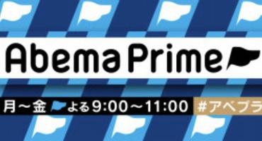 【トラウデン直美】10/1 AbemaTV「AbemaPr…